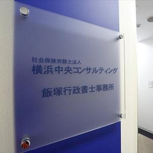 02yokohamacyuo_annai