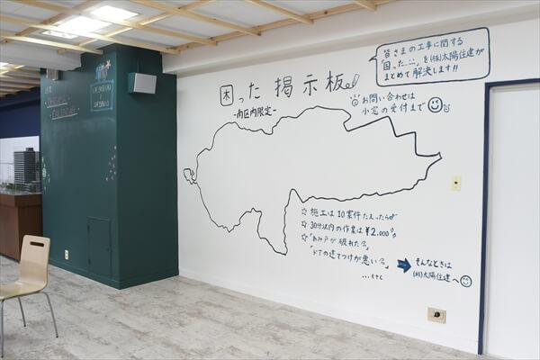 taiyojuken_article013