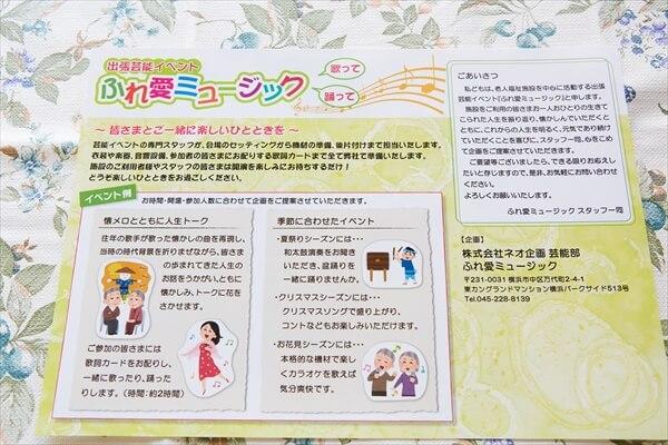re_hureai_article19