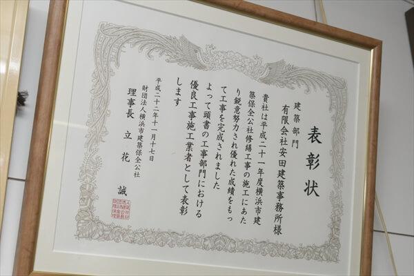 yasuda-article007