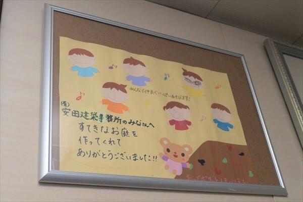 yasuda-article018