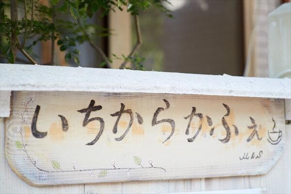 ichikara-article031