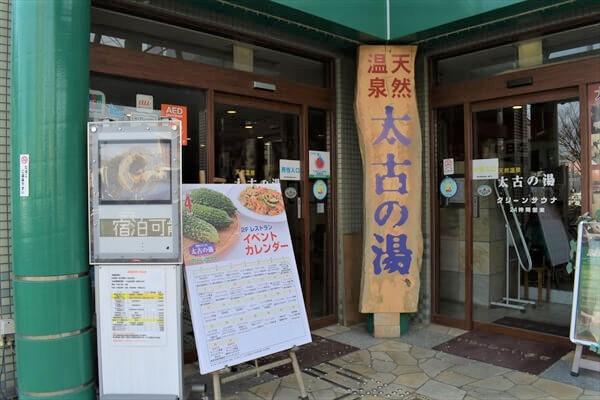 taikonoyu-article004