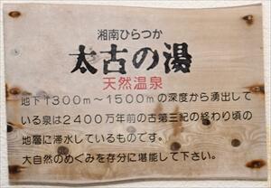 taikonoyu-info001