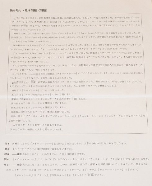 keisinjukutama-article018