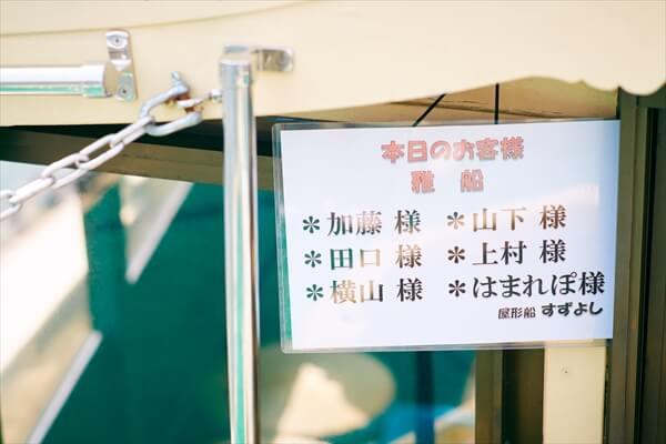 yakatasuzuyoshi-article008