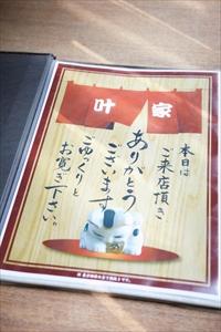 kanouya-info002