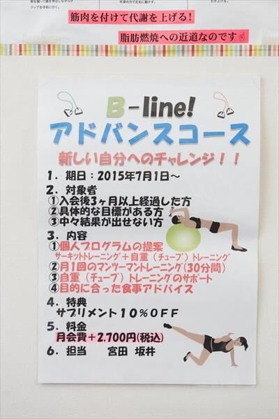 beline-article018