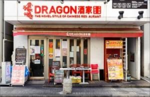 dragon-info001