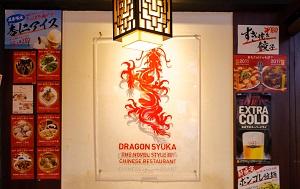 dragon-info003