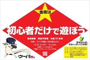 u-pa-_info金夜初心者