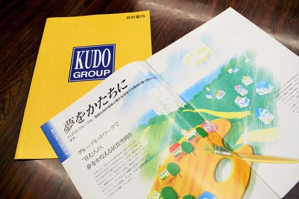 kudofudosan-article006