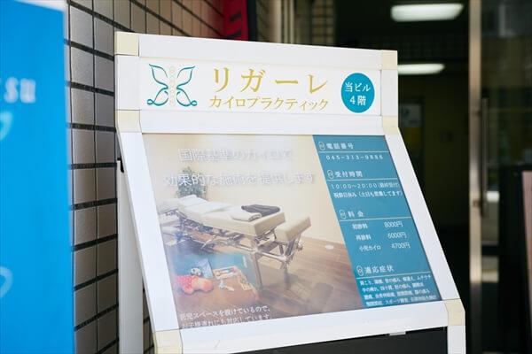 ligarechiro-article002