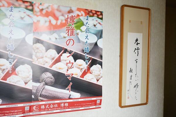 hakuga_article001