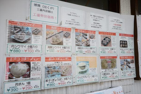 hakuga_article012