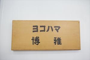 hakuga_info0