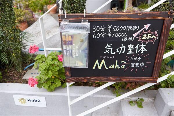 maha_article005