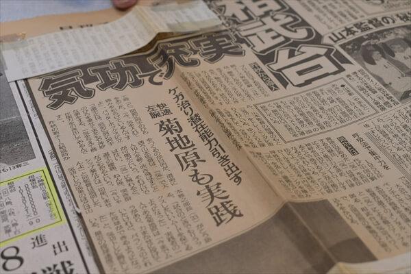genkiseitai-article011