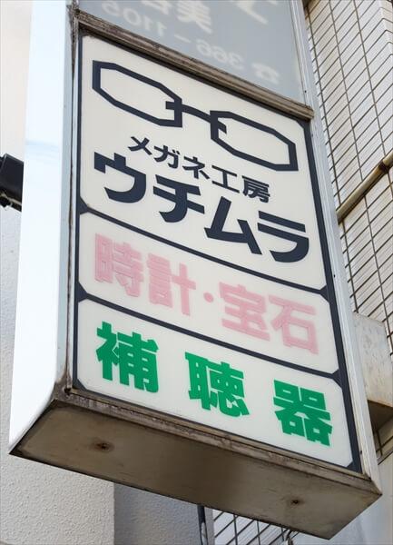 meganeuchimura-article001