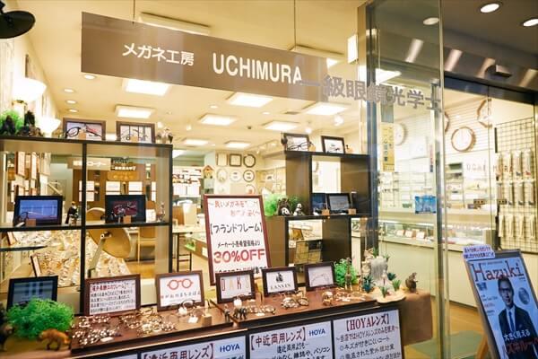 meganeuchimura-article003