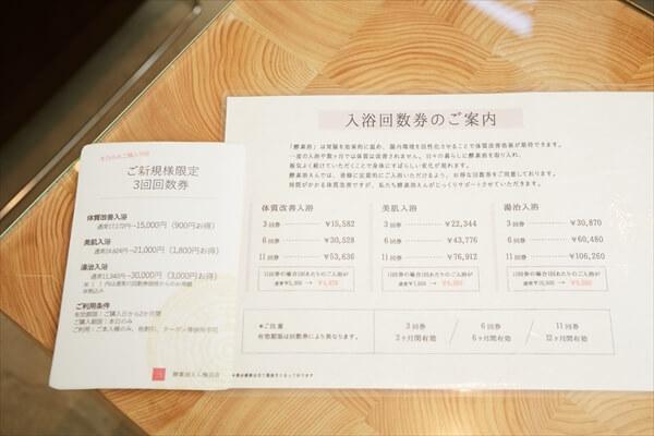kousoyokuen-article036
