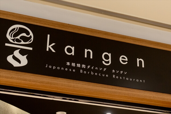 kangen-article043