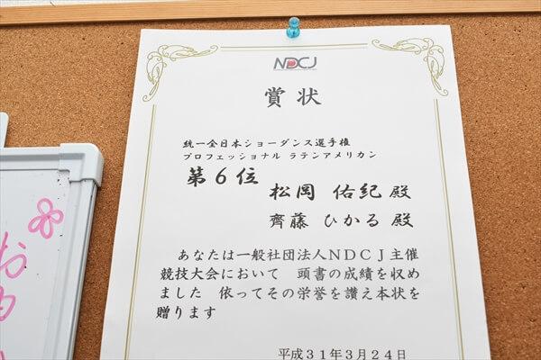 matsuokadance-article026
