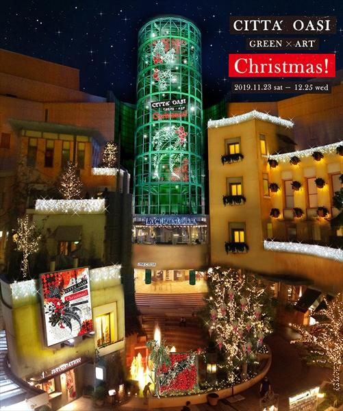 CITTA' OASI GREEN×ART Christmas!