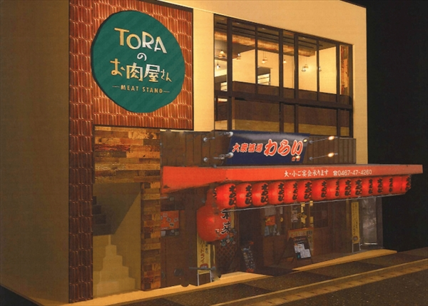 TORAのお肉屋さん