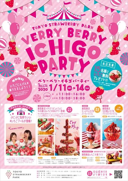 VERRY BERRY ICHIGO PARTY