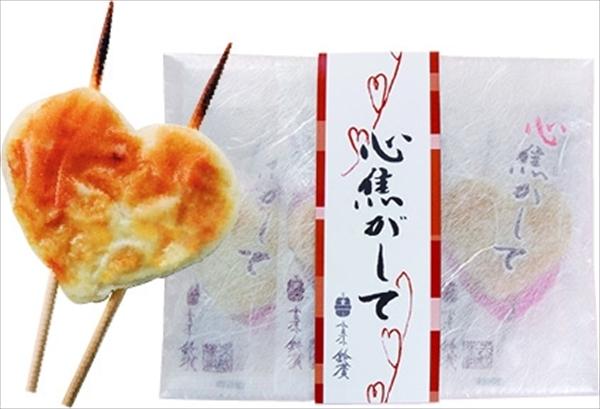 鈴廣のバレンタインかまぼこ