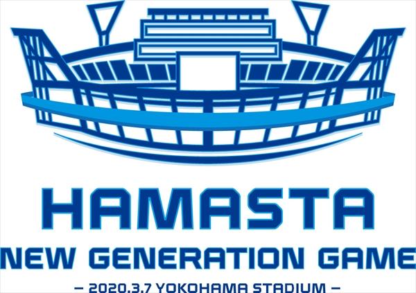 ハマスタニュージェネレーションゲーム