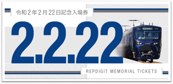 令和2年2月22日記念入場券セット