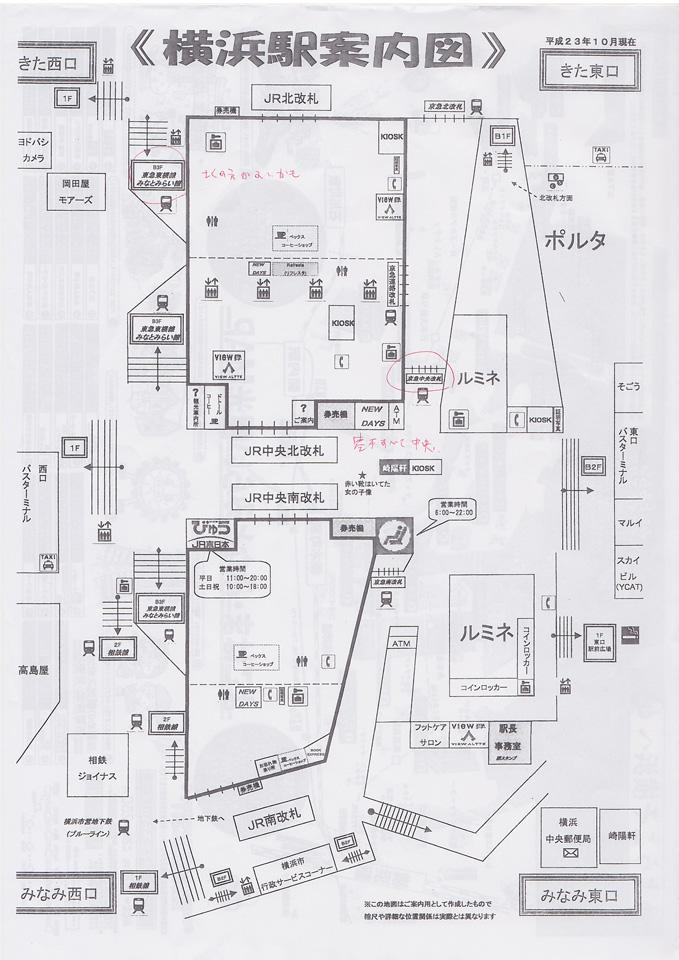 横浜駅案内図