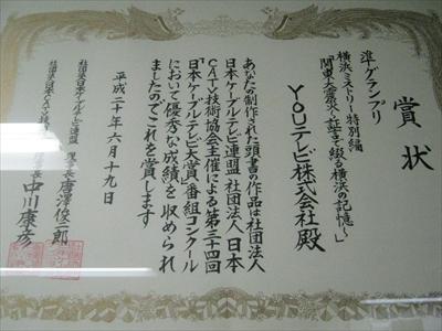 横浜 ミストリー