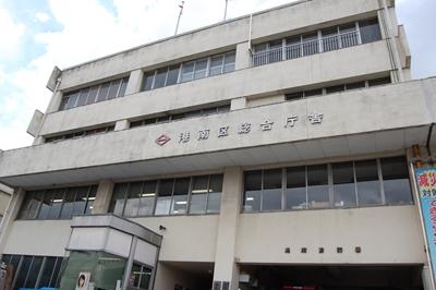 港南 区役所