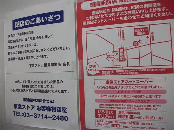 綱島 東急 ストア