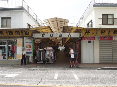 「芹が谷銀座商店会」の画像検索結果