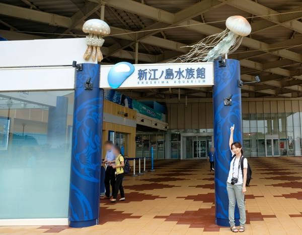水族館 新 江ノ島