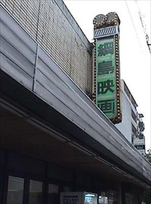 綱島にかつてあった町の小さな映画館「綱島映画館」の歴史を徹底調査 ...