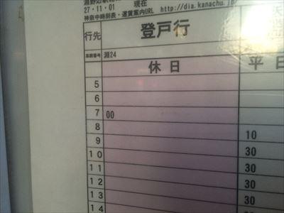かなちゅう バス 時刻 表 乗車バス停 - 神奈中バスロケ
