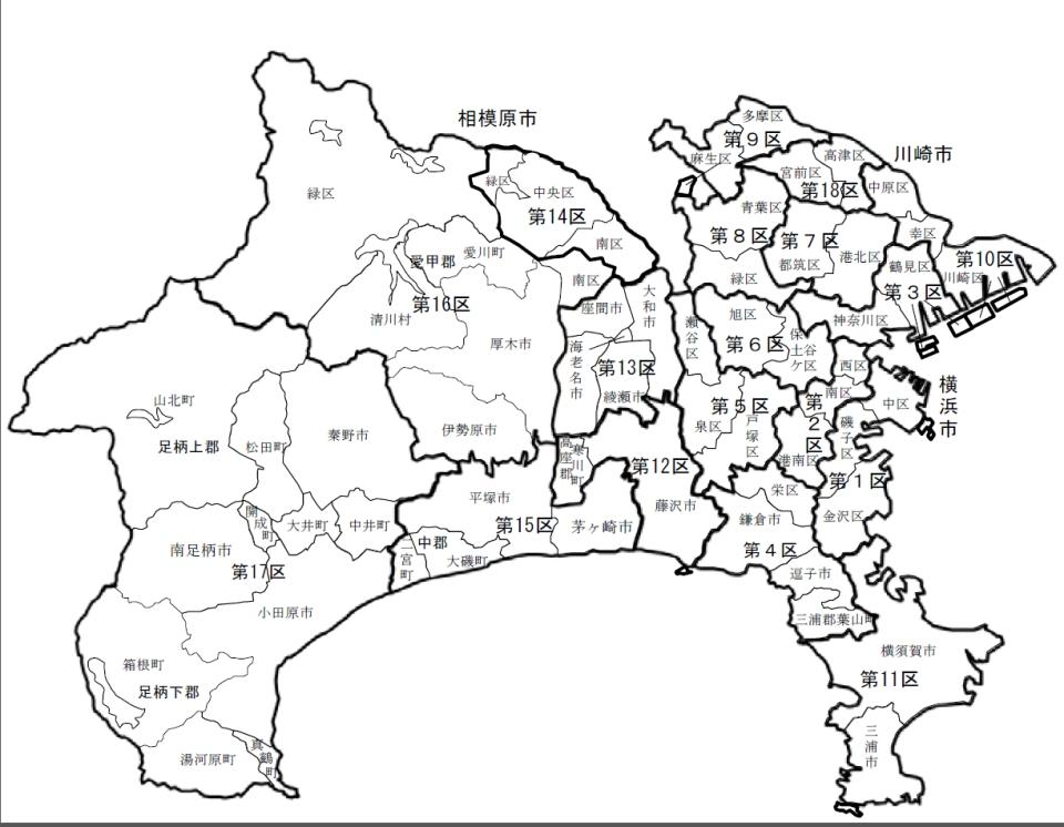 神奈川県の選挙区はどうやって決...