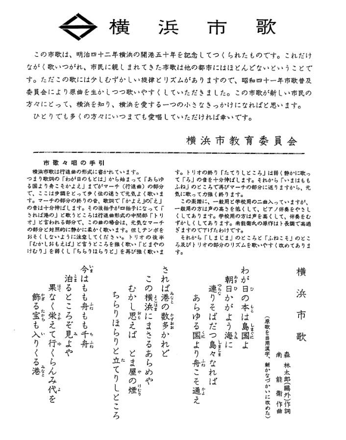 カラオケJOYSOUNDの「横浜市歌」...