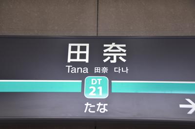 青葉区田奈町の地名の由来は? -...