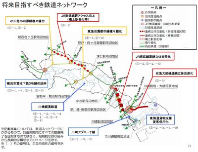 川崎アプローチ線」計画は今後ど...